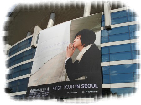 Hyesung_seoul2